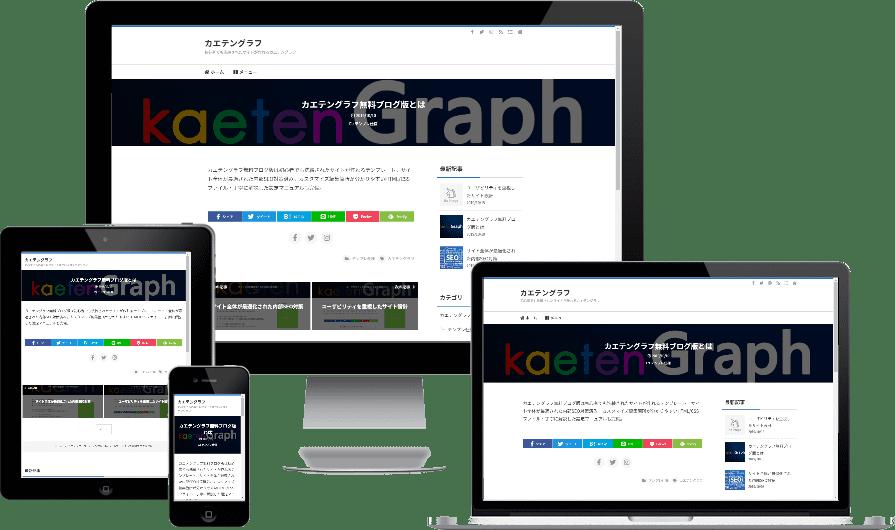 カエテングラフ無料ブログテンプレート